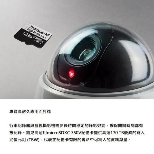 新風尚潮流 創見 高耐用記憶卡 【TS64GUSD350V】 64GB micro-SDXC 行車記錄器 監視攝影機