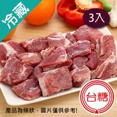 【台糖】豬小排3盒(豬肉)(600g+-5%/盒)【愛買冷藏】
