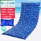 (送水枕) 單人水涼墊 水墊 冰涼墊 涼感冰墊 坐墊 椅墊雪花款