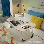 筆記本電腦桌床上用可折疊小桌子大學生宿舍懶人學習寫字書桌簡約 igo  琉璃美衣
