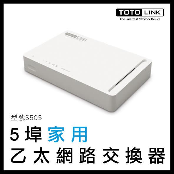 TOTOLINK 五埠 家用 乙太網路交換器 S505 迷你版 網路交換器 網路 5埠 網路設備