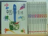 【書寶二手書T4/兒童文學_RBV】中國創作童話_18~30集間_12本合售