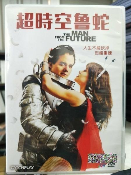 挖寶二手片-K10-087-正版DVD-電影【超時空魯蛇】-我穿梭過去 找回與你的將來(直購價)
