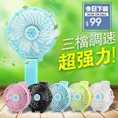 【DIFF】手持風扇充電usb風扇 充電風扇 迷你小風扇 電風扇 迷你風扇 隨身風扇