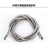 【佳工坊】防爆不鏽鋼蓮蓬頭軟管-2米