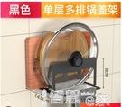 鍋蓋架 放鍋架鍋蓋架家用壁掛式免打孔廚房帶接水盤多層砧板菜板收納神器 智慧e家 新品
