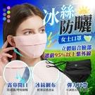 冰絲防曬女士口罩 立體貼合 透氣 抗UV口罩 防曬口罩 防紫外線口罩【ZC0315】《約翰家庭百貨