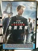 挖寶二手片-C04-038-正版DVD-電影【不可能的任務:全面瓦解】-湯姆克魯斯(直購價)