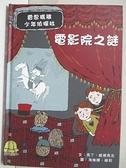 【書寶二手書T3/少年童書_AHH】電影院之謎:雷思瑪雅少年偵探社4_馬丁‧威德馬克