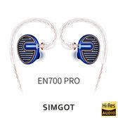 SIMGOT銅雀 EN700 PRO動圈入耳式耳機 - 寶石藍
