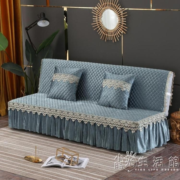 加厚無扶手沙發床套罩 簡易摺疊沙發墊北歐簡約現代 可拆洗沙發巾 小時光生活館