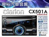 【clarion】歌樂 CX501A  藍芽 CD/ USB/ MP3/ WMA 音響主機*正品公司貨