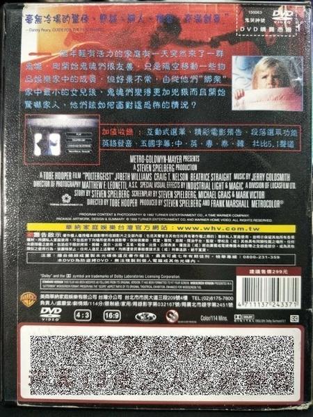 挖寶二手片-Q38-011-正版DVD-電影【鬼哭神號】-克雷格T尼爾森 喬貝絲威廉斯(直購價)經典片
