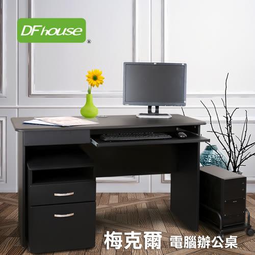《DFhouse》梅克爾電腦辦公桌[1抽1鍵+主機架+活動櫃] (2色) - 電腦桌 辦公桌 書桌 電腦椅 辦公椅