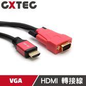 LDK 聯達科 VGA HDMI 螢幕視訊轉接頭轉換頭 3.5mm音源 1.5m HDCP 1080P【VHA-01M】