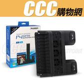 PS4 PRO / PS4 Slim 風扇 直立架 光碟架 雙手把 充電座 多功能 三合一 座充 底座 置物架光碟收納
