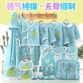 彌月禮物新生兒禮盒套裝嬰兒衣服棉質春秋夏季0-3個月6初生剛出生寶寶用品xw