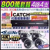 可取 ICATCH 800萬 4路4支高清套餐 4路4聲監控主機 AHD 800萬監視器攝影機 4K DVR 2160P H.265壓縮