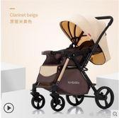 童寶高景觀嬰兒推車可坐可躺輕便攜式折疊小孩寶寶bb雙向嬰兒童車igo  酷男精品館