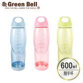 【GREEN BELL綠貝】600ml輕巧防滑隨手杯(附止滑墊) 水壺 兒童水壺 運動水壺 水瓶 無雙酚A