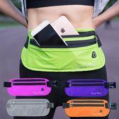 百貨週年慶-運動腰包跑步運動腰包男女士防盜隱形防水貼身迷你薄款多功能手機包小包