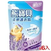 熊寶貝 柔軟護衣精補充包-舒恬薰衣草1.84L*6(箱)【愛買】