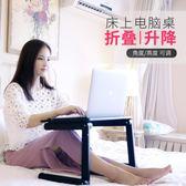 海易筆記本電腦桌床上用小桌子宿舍大學生懶人折疊支架床上小書桌【快速出貨】