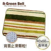 GREEN BELL 綠貝 超纖細維條紋地墊/腳踏墊(森林綠)