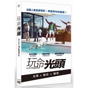 玩命光頭 DVD Public Friends (購潮8)