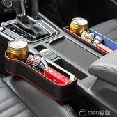 汽車用品創意車載置物盒座椅夾縫儲物盒車內多功能通用縫隙收納箱YYP  ciyo黛雅