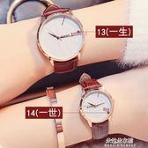 1314情侶手錶男女學生韓版時尚潮流簡約情侶錶一對  朵拉朵衣櫥