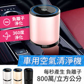 車用空氣清淨機【HCM861】日本技術消除異味菸味甲醛淨化過濾負離子除味空汙霧霾PM2.5除菌#捕夢網