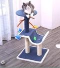 貓跳台 貓爬架貓窩貓樹一體貓抓柱貓抓板小型攀爬架貓咪跳臺劍麻磨爪樹屋【快速出貨八折搶購】