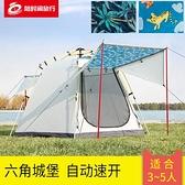 野外 全自動 六角室內帳篷戶外野營3-5人雙層加厚防暴雨沙灘 防曬 【全館免運】