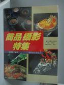 【書寶二手書T7/攝影_XDV】商品攝影特集