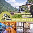 【烏來】淞呂溫泉會館-觀景湯屋90分鐘(平日加贈30分鐘)+下午茶