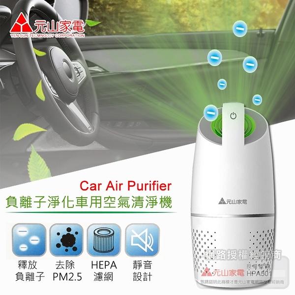 豬頭電器(^OO^) - 【元山牌】負離子車用空氣清淨器(YS-3506ACV)