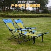 野營躺椅折疊午休床便攜超輕戶外午睡導演椅家用釣魚椅沙灘椅子 居享優品