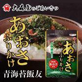 日本 大森屋 青海苔飯友 30g 飯友 拌飯料 調味料 香鬆 配飯 下飯 拌飯 日本飯友