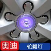 奧迪輪轂燈A3/A4L/A5/A6L/A7/Q3/Q5L/Q7/Q2L改裝飾車輪轂蓋發光燈 教主雜物間
