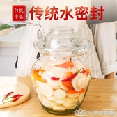 天喜泡菜壇子玻璃加厚腌菜壇子家用泡辣椒罐酸咸菜密封腌制泡菜罐 NMS生活樂事館