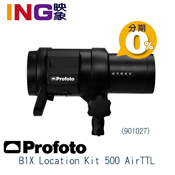 Profoto B1X Location Kit 500 AirTTL 雙燈套組 (901027) 佑晟公司貨