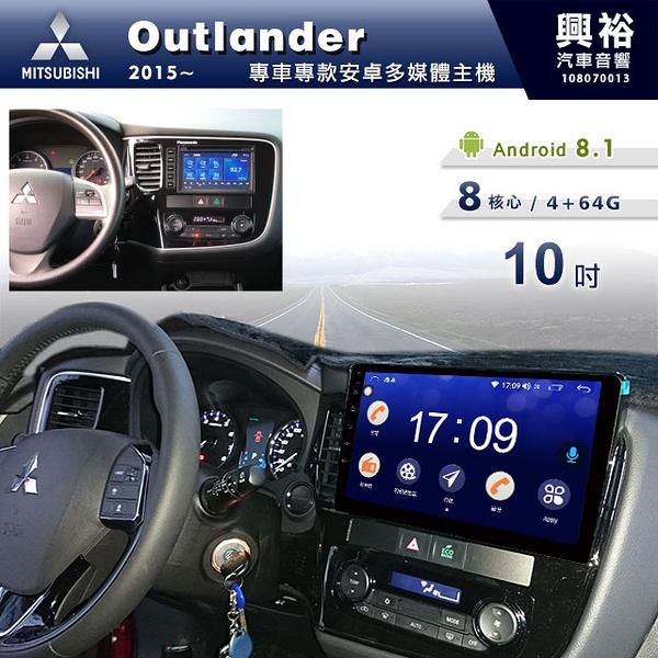 【專車專款】15~19年三菱Outlander專用9吋螢幕安卓主機*聲控+藍芽+導航+安卓*無碟8核心