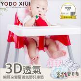嬰兒車涼墊 日本YODO XIUI正品授權3D透氣網眼雙層安全座椅透氣墊-321寶貝屋