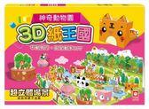3D紙王國:神奇動物園