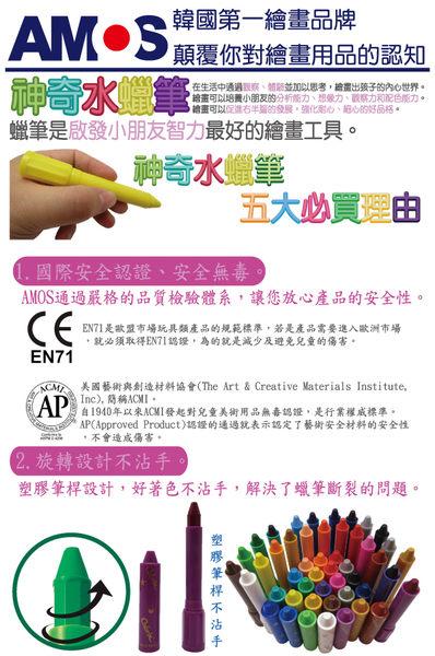 韓國AMOS 12色細款神奇水蠟筆