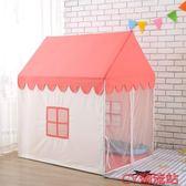 兒童帳篷公主城堡游戲屋寶寶室內大房子玩具屋讀書角實木純棉JD CY潮流站
