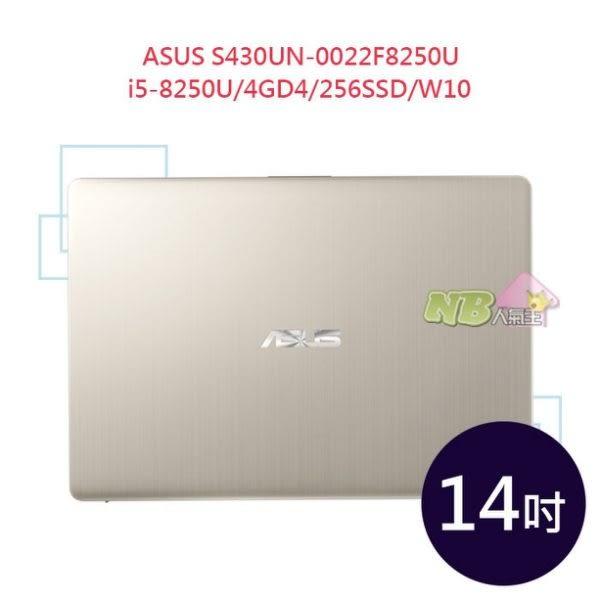 ASUS S430UN-0022F8250U 14吋 ◤限時特賣,刷卡◢Vivobook S (i5-8250U/4GD4/256SSD/W10) 閃漾金