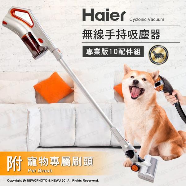 ★24期免運★Haier 海爾 HEV6750WA 無線手持吸塵器(10件組) 寵物毛刷頭 公司貨★薪創數位