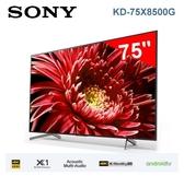 【佳麗寶】留言加碼折扣(SONY)BRAVIA 4K液晶智慧聯網電視75型【KD-75X8500G】